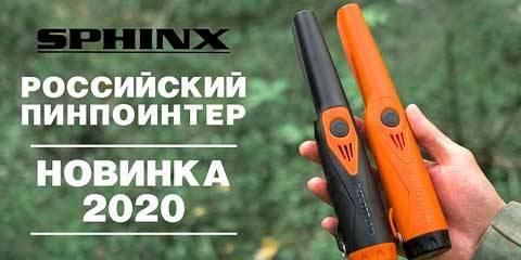 Пинпоинтер SPHINX 02 MAGNETIC – мнение